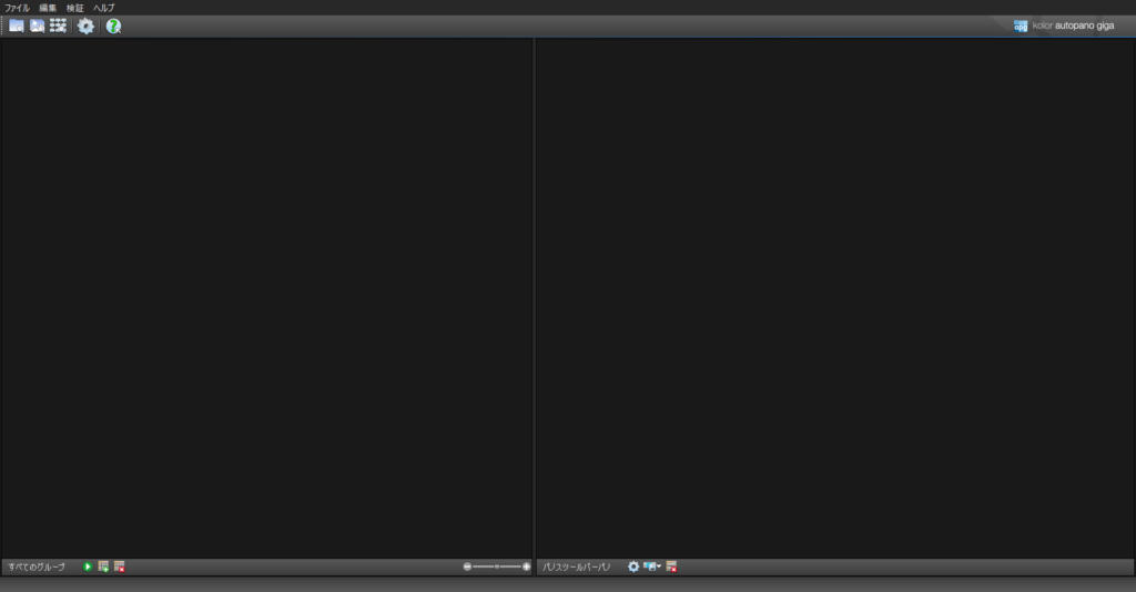 Autopano Giga_スタート画面