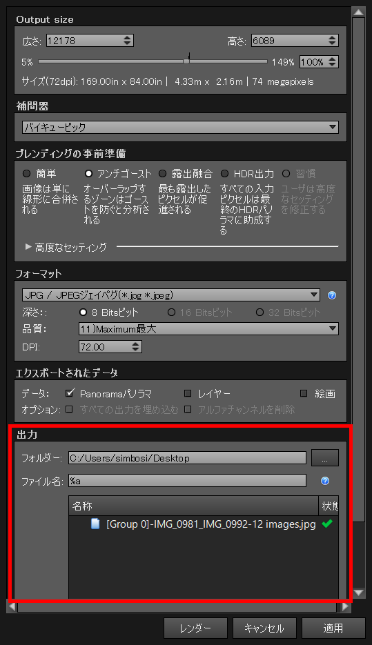 Autopano Giga_出力
