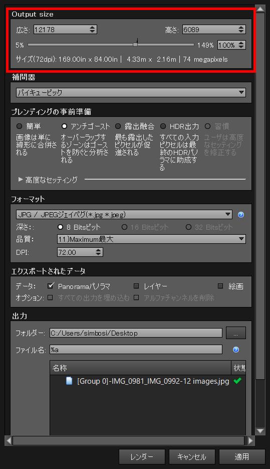 Autopano Giga_Output size