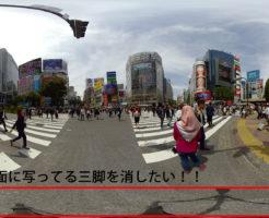 渋谷スクランブル交差点_底面処理