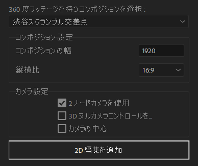 Adobe After Effects_360度フッテージを持つコンポジションを選択