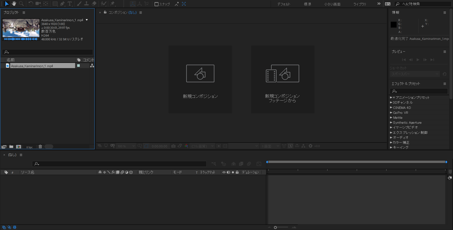 Adobe After Effects_動画アップロード