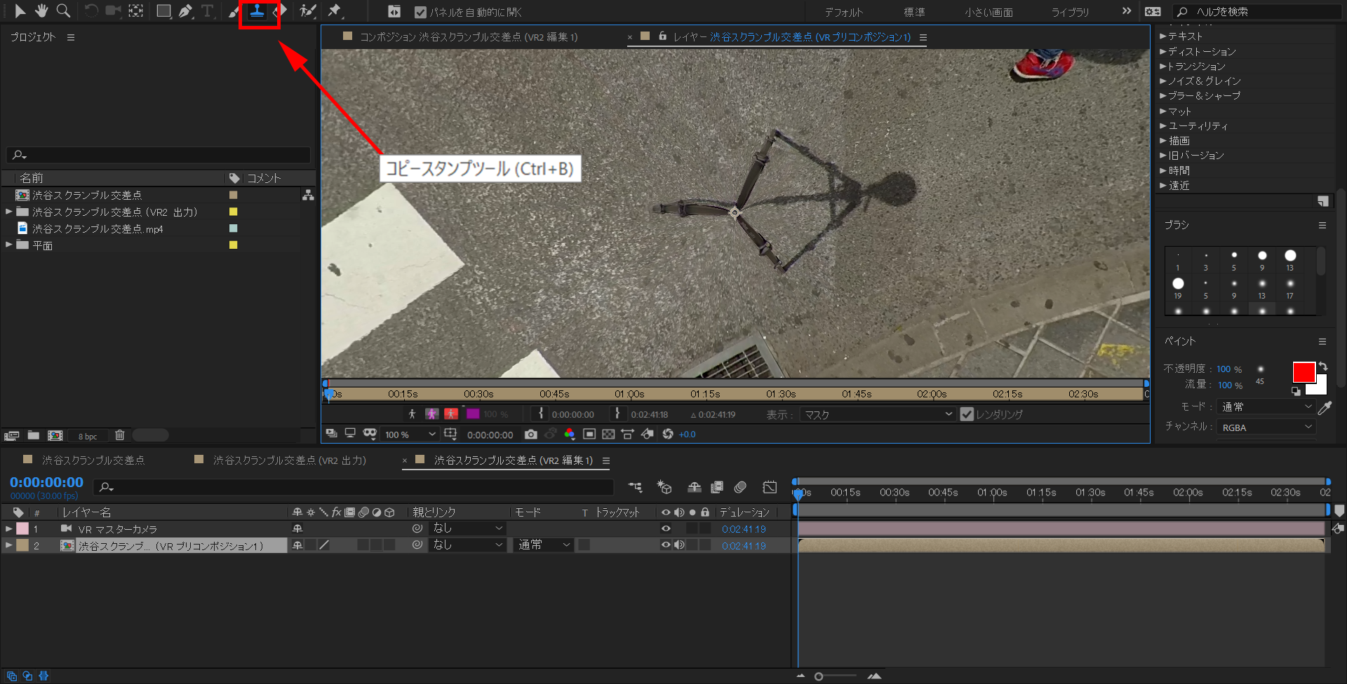 Adobe After Effects _コピースタンプツール