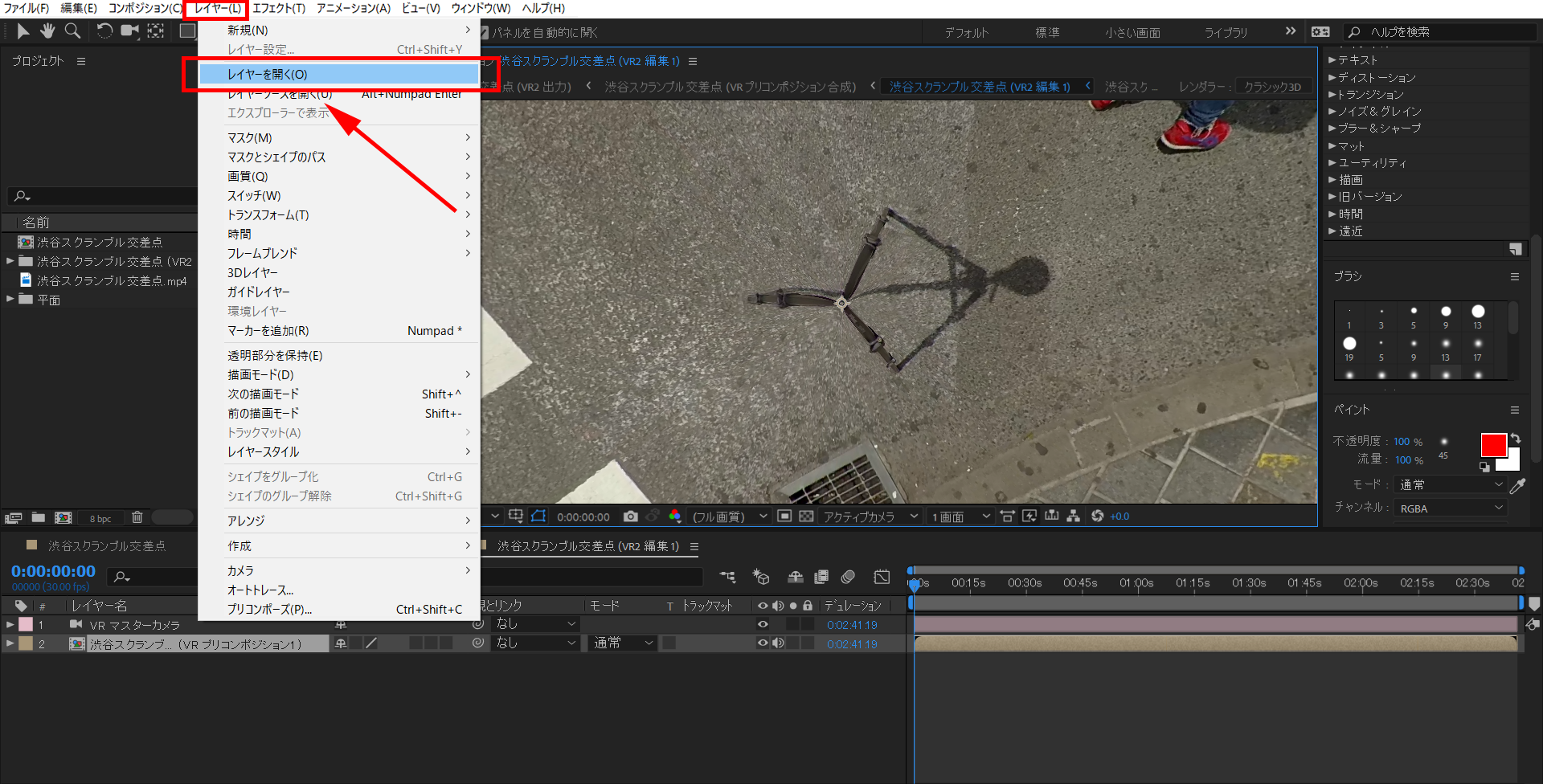 Adobe After Effects _レイヤーを開く