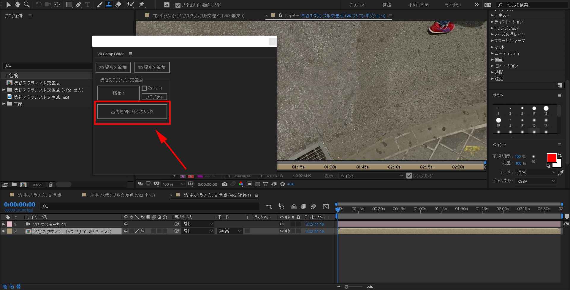 Adobe After Effects _レンダリング