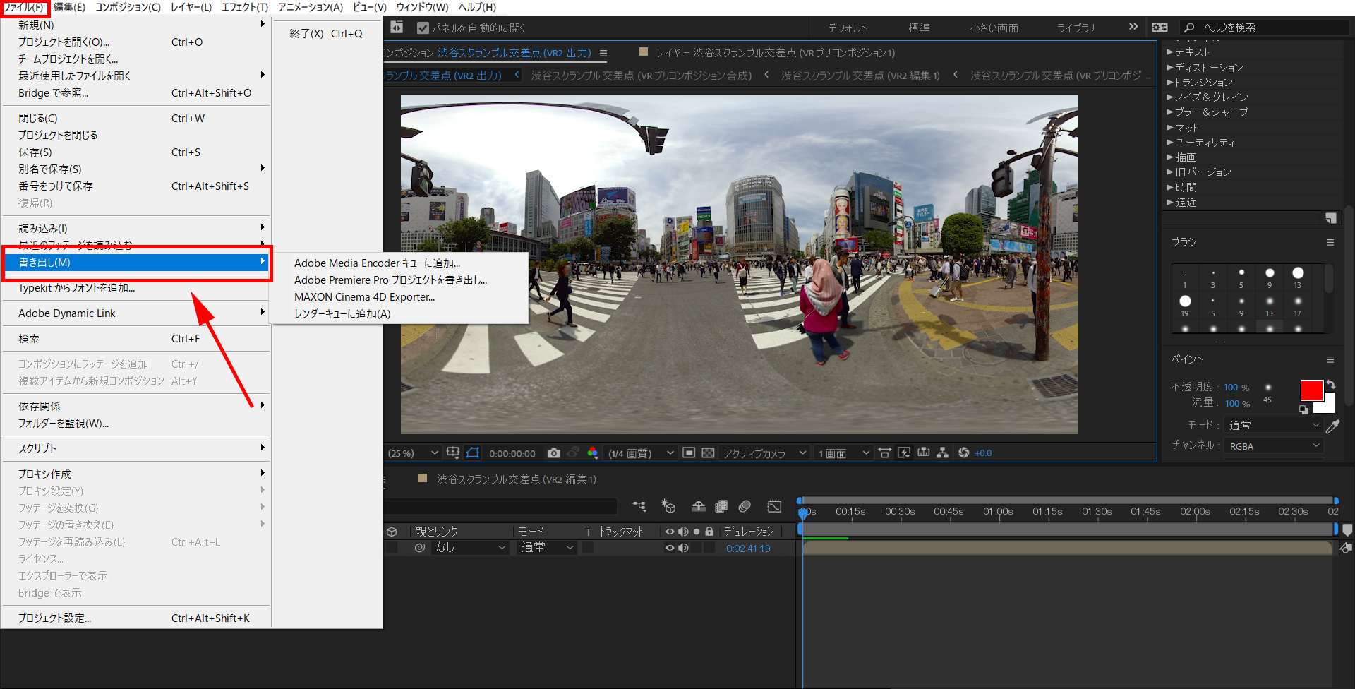 Adobe After Effects _書き出し