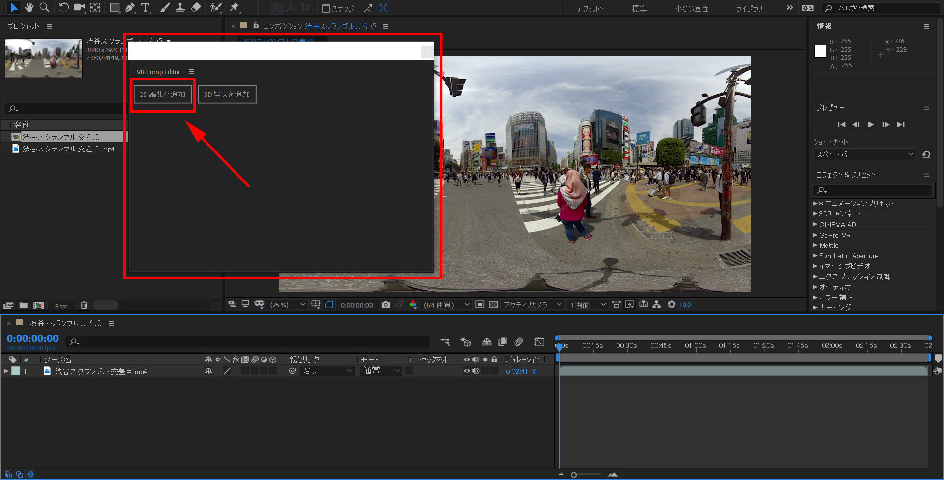 Adobe After Effects _VR Comp Editor2