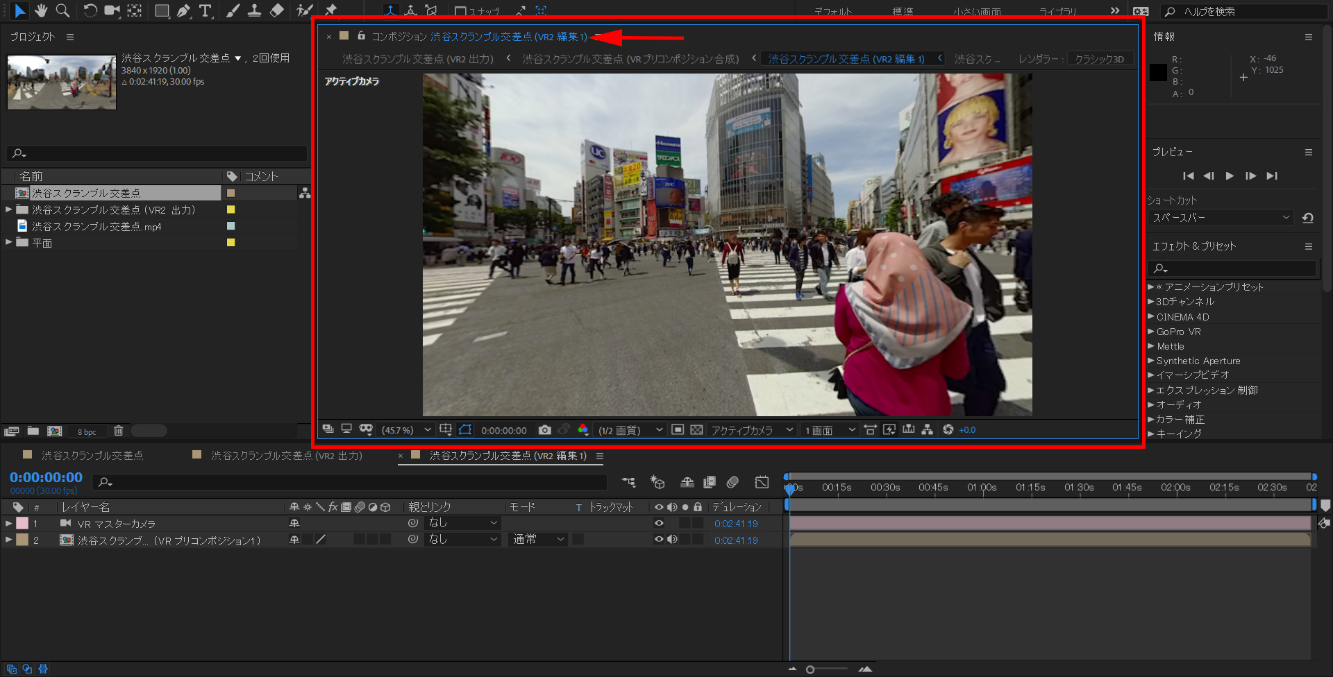 Adobe After Effects _VR2編集