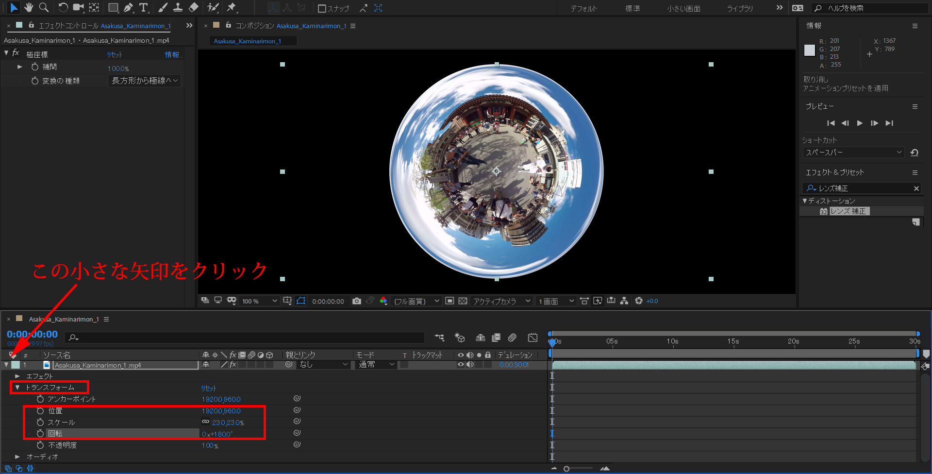 Adobe After Effects_トランスフォーム