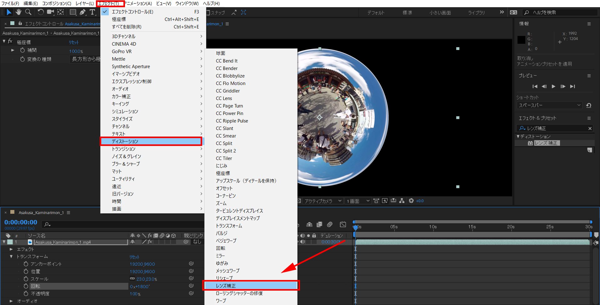 Adobe After Effects_レンズ補正