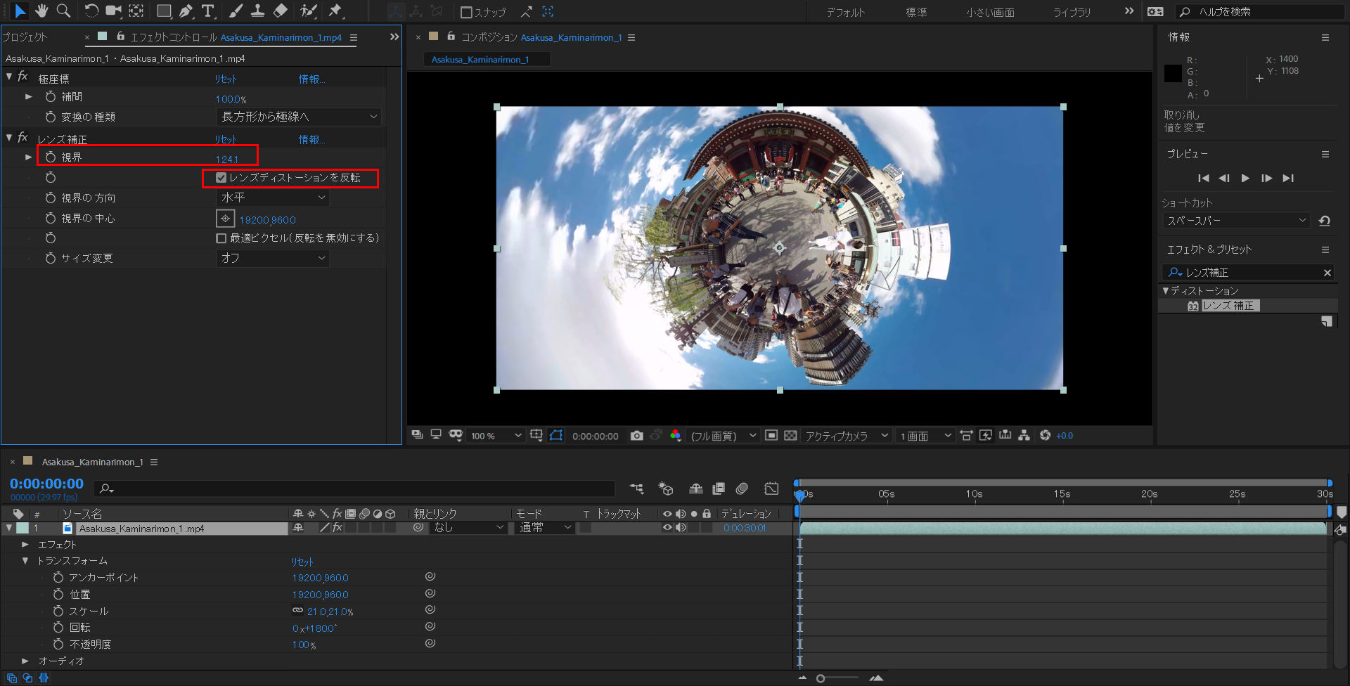 Adobe After Effects_レンズ補正2
