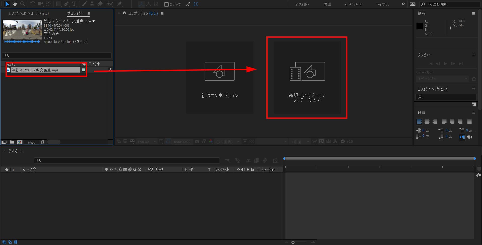 Adobe After Effects_新規コンポジション