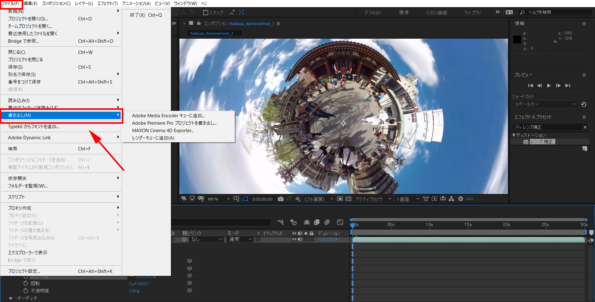 Adobe After Effects_書き出し