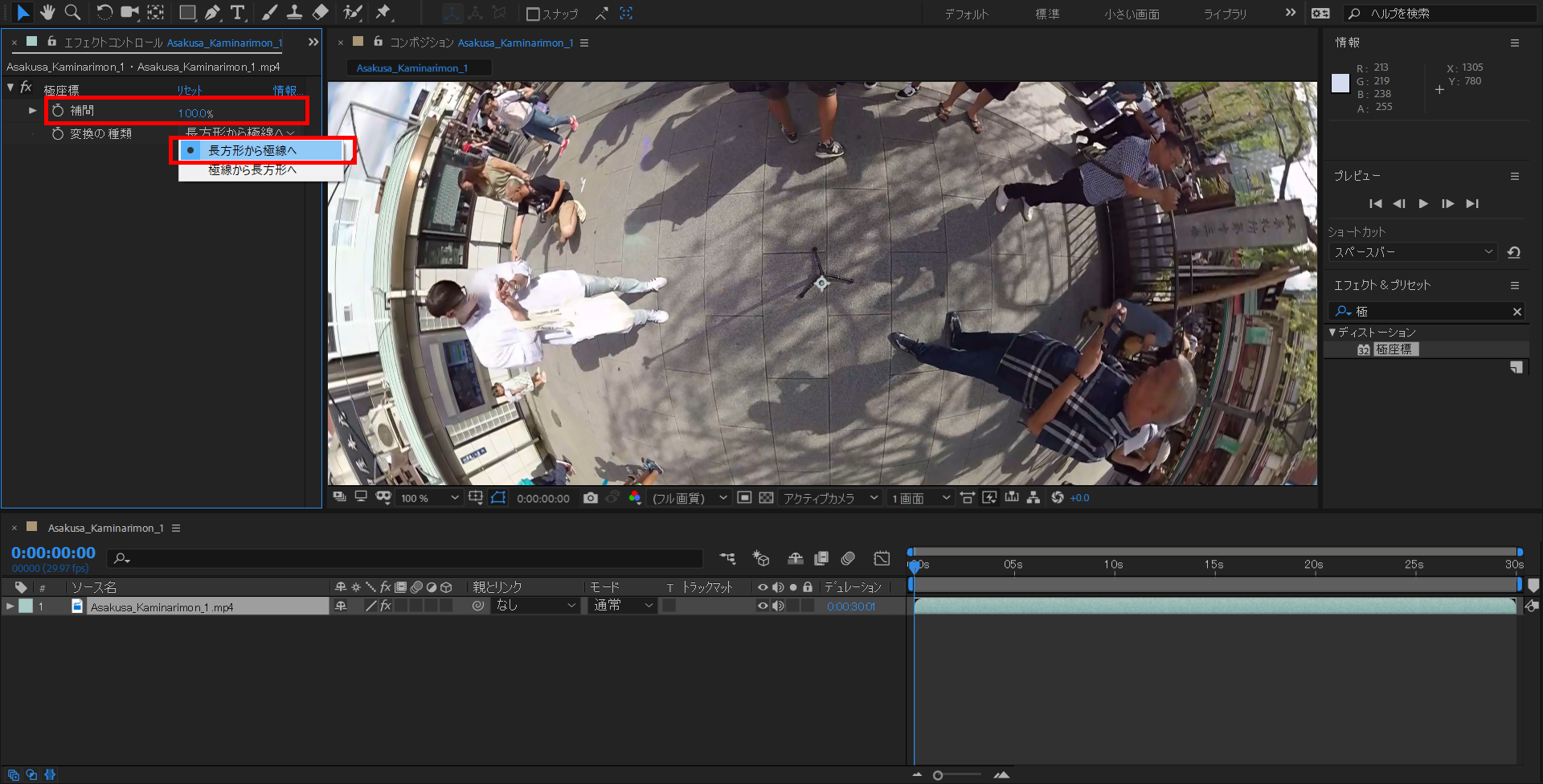 Adobe After Effects_極座標2