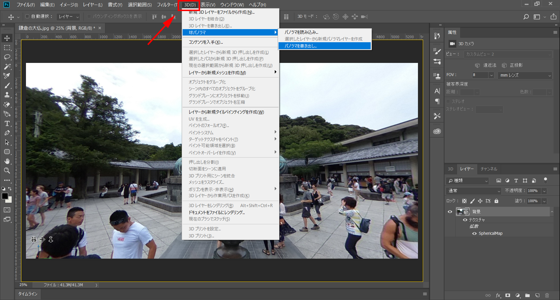 Adobe Photoshop_テキスト挿入書き出し
