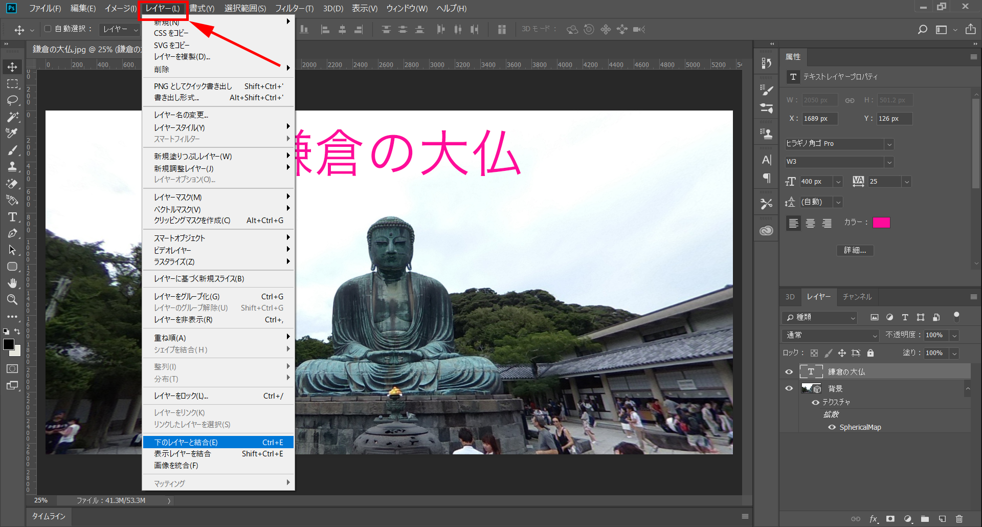 Adobe Photoshop_下のレイヤーと結合