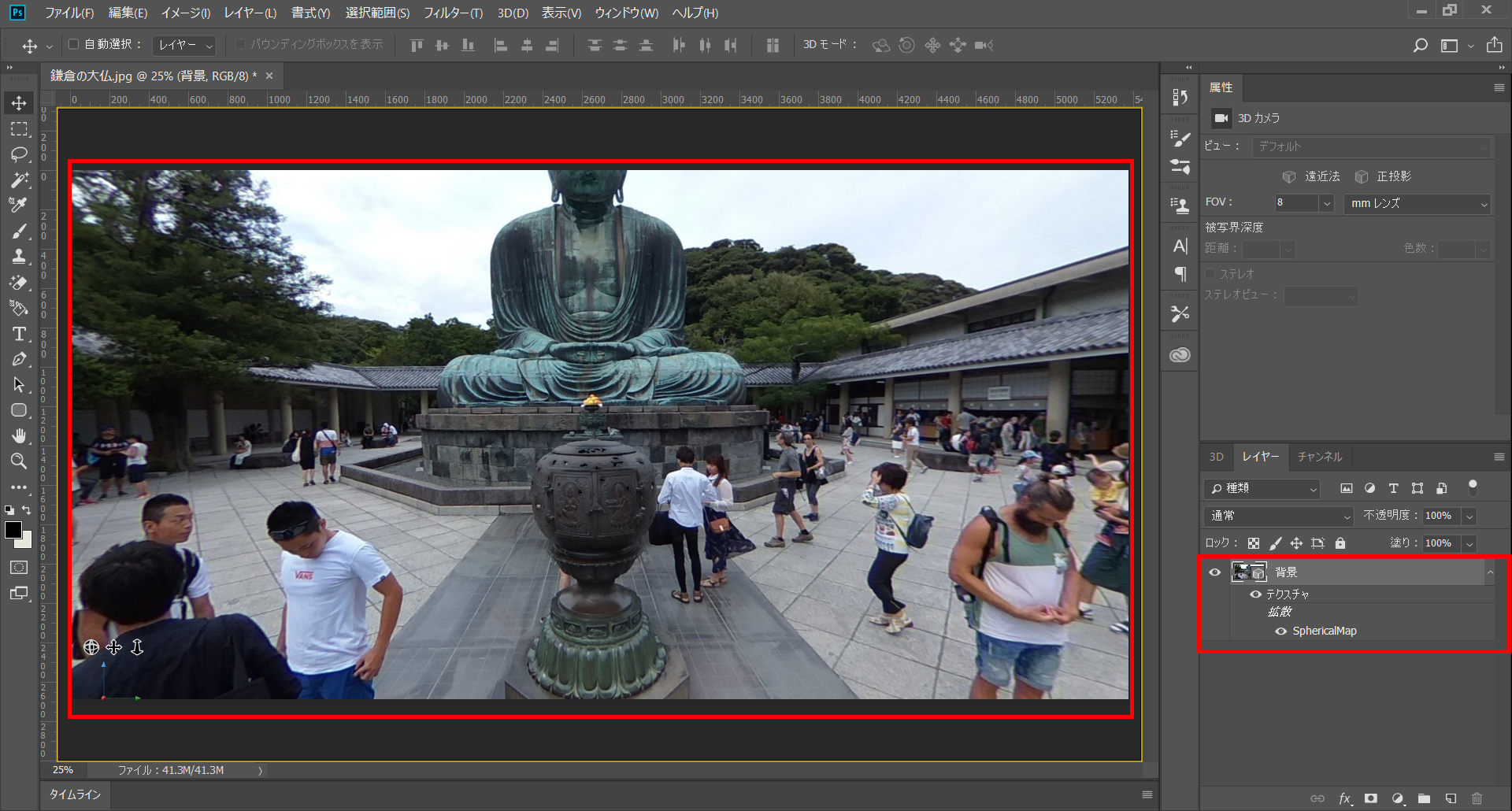 Adobe Photoshop_新規パノラマレイヤー作成png
