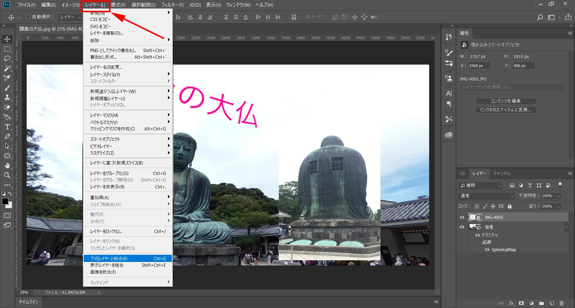 Adobe Photoshop_画像レイヤーとの結合
