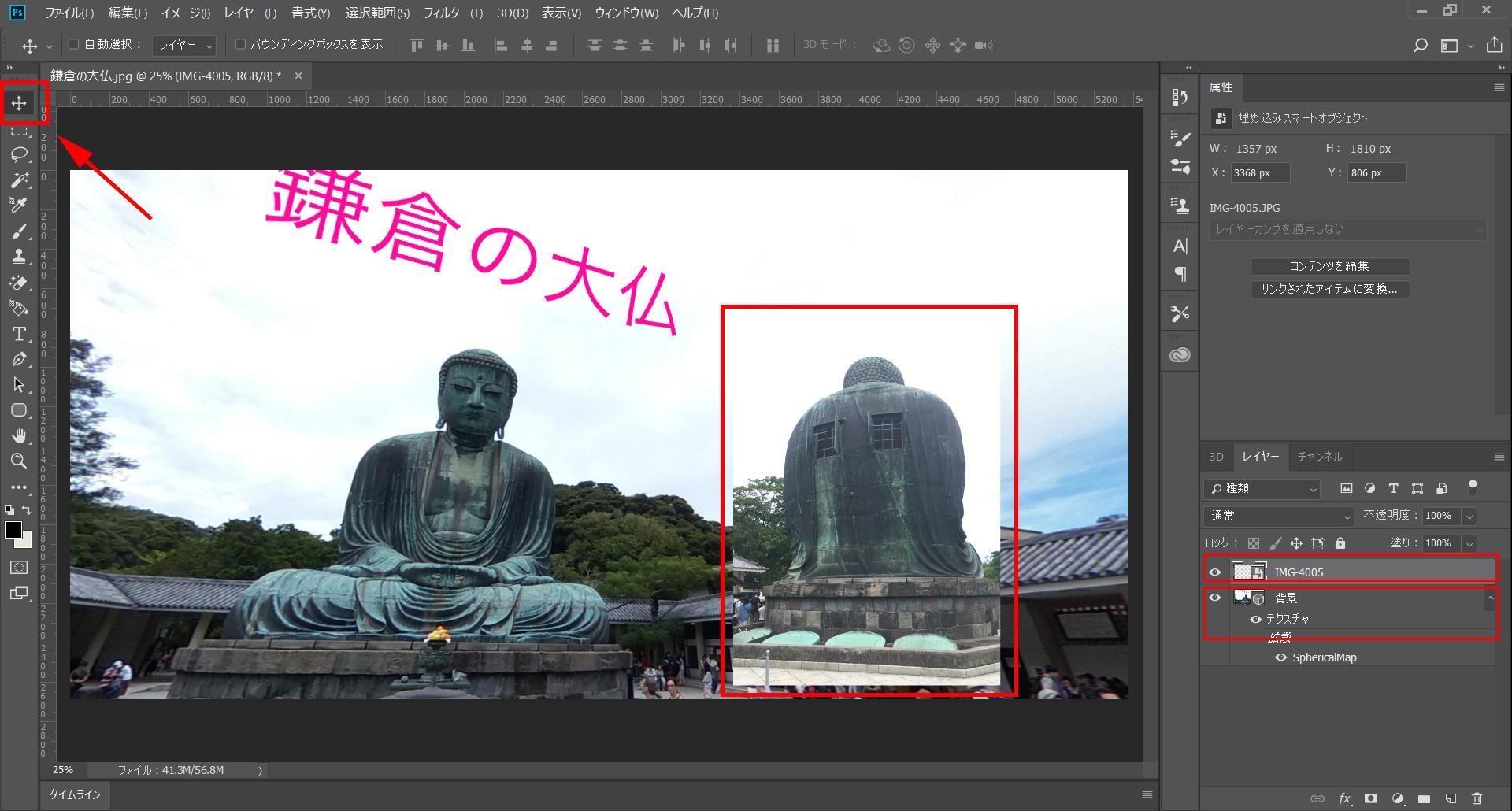 Adobe Photoshop_画像位置調整