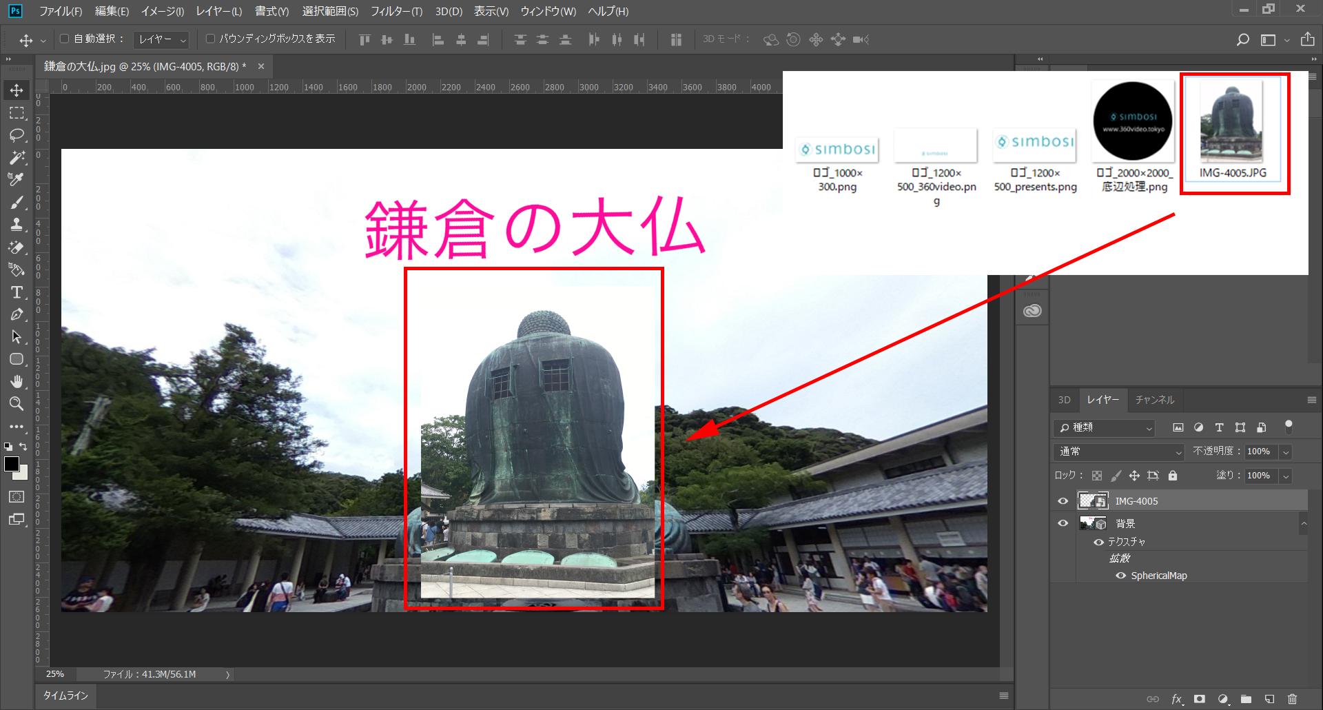 Adobe Photoshop_画像挿入ドラッグ