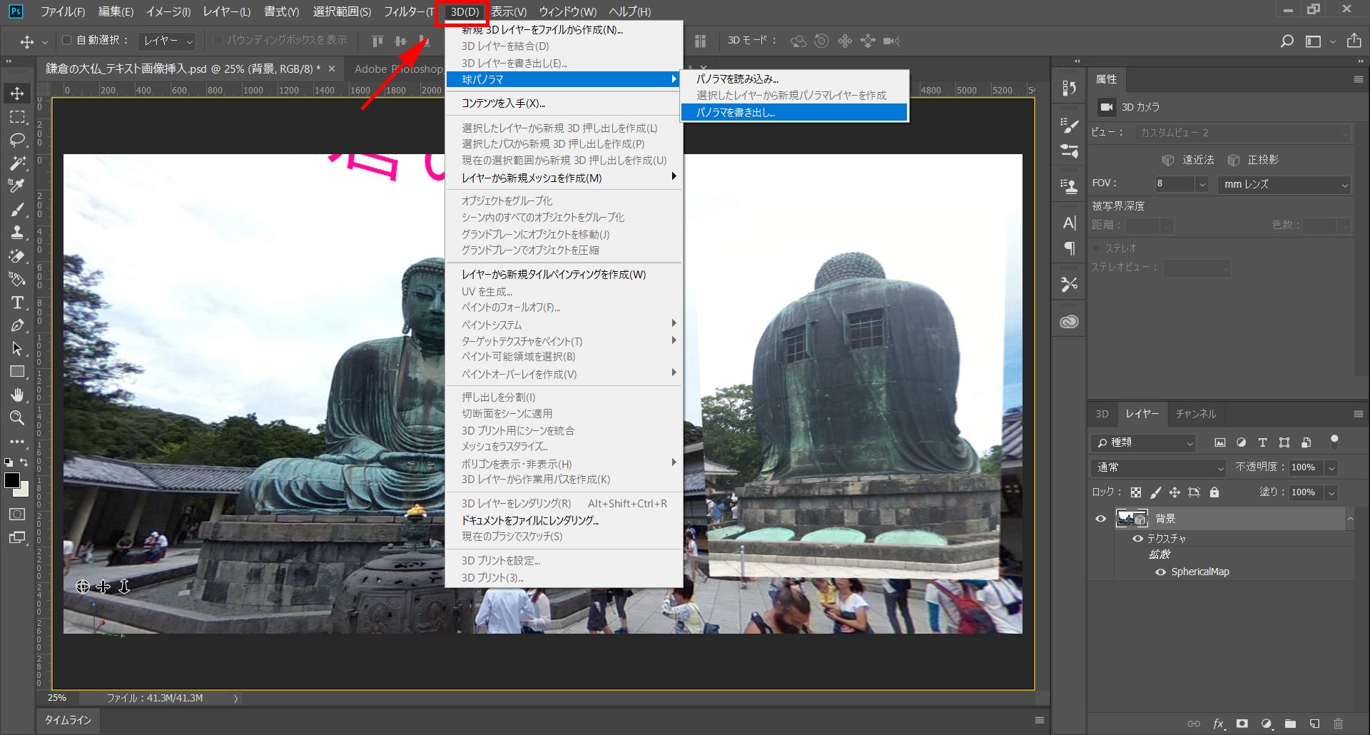 Adobe Photoshop_画像挿入書き出し