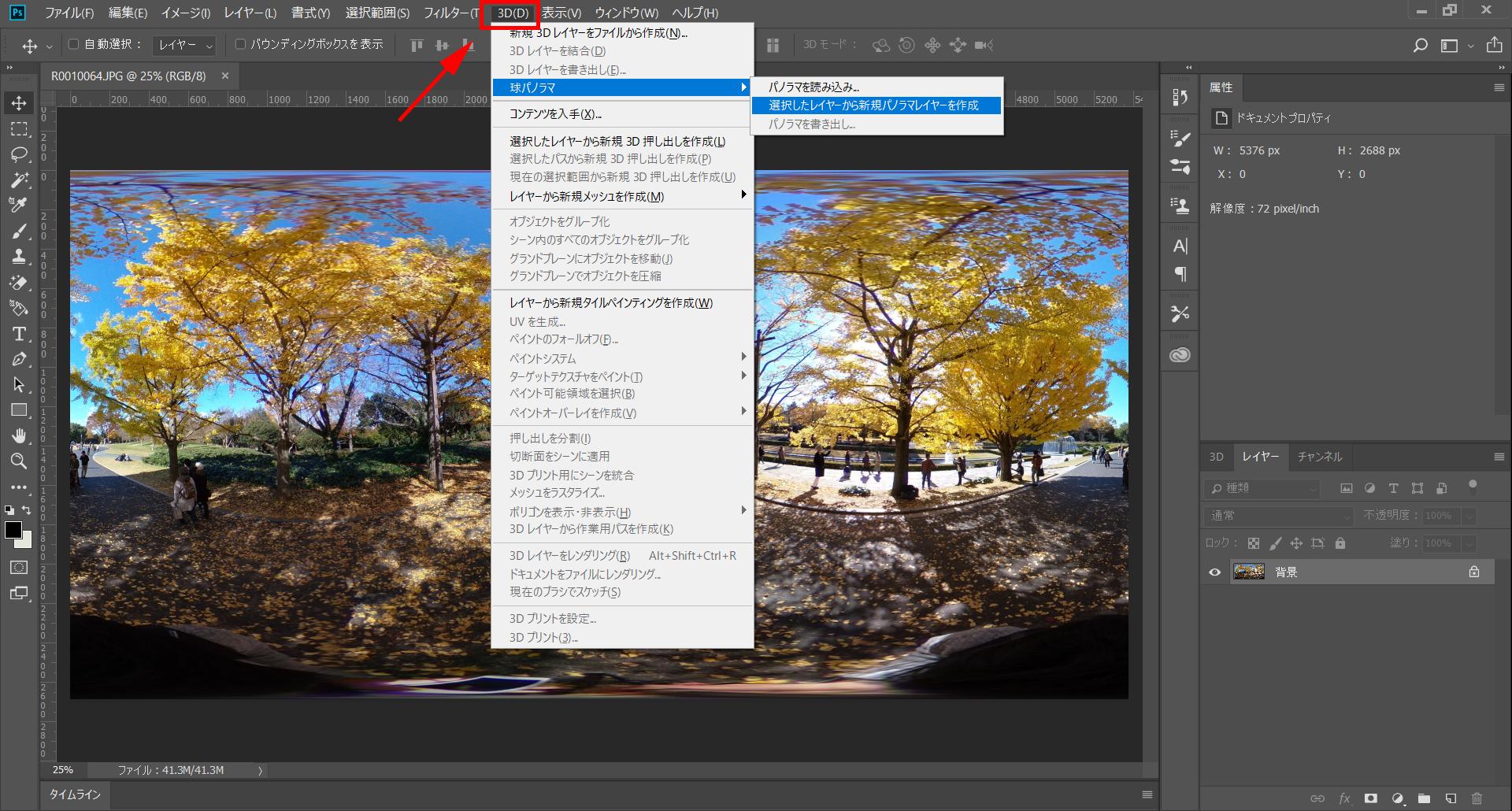Adobe Photoshop_選択したレイヤーから新規パノラマレイヤーを作成