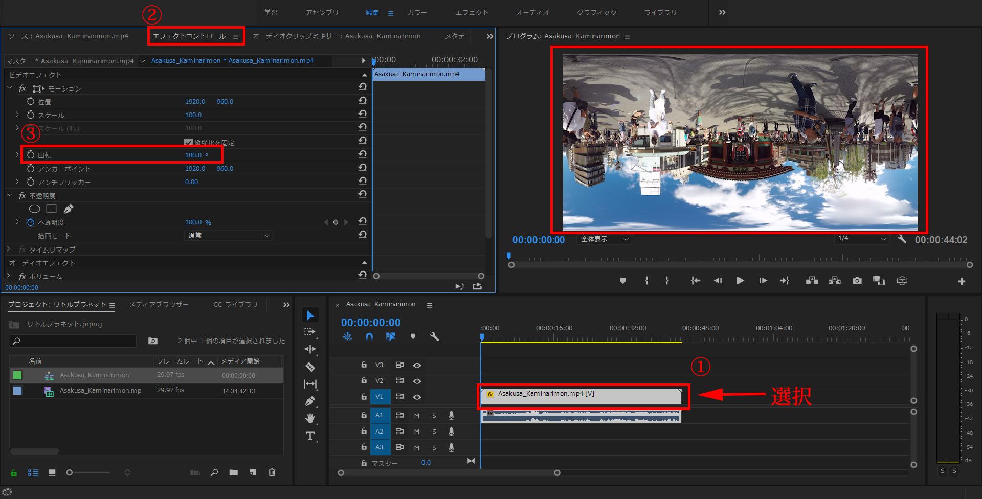 Adobe Premiere_回転
